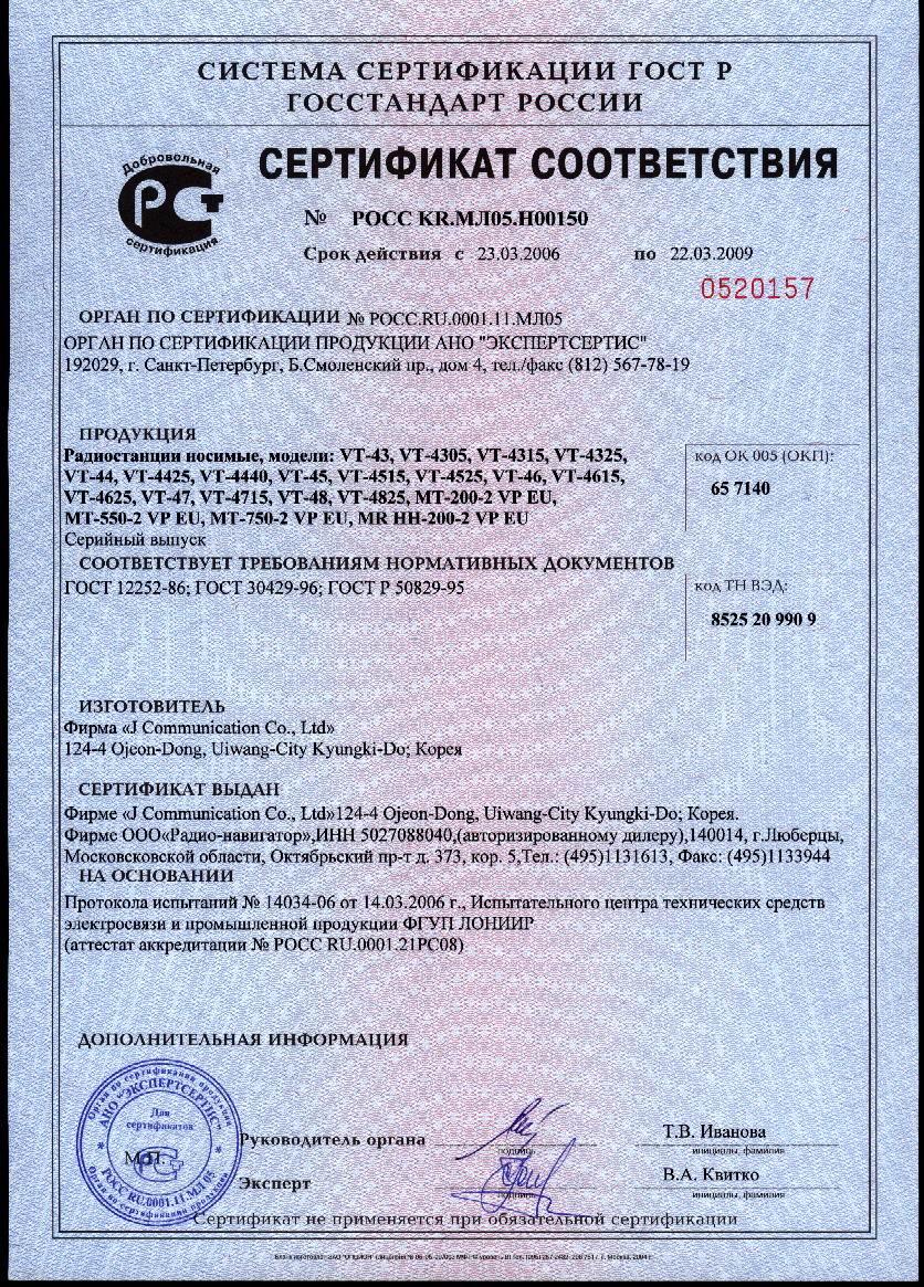 Рация Vector VT-44 H - купить, 4 620 руб
