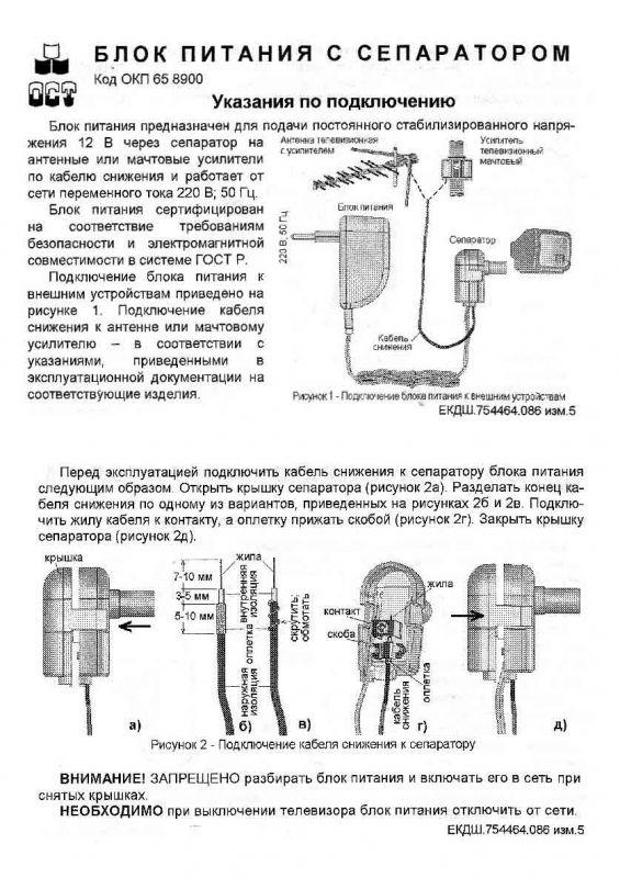 антенна дельта инструкция